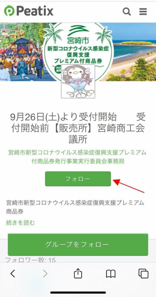 宮崎市新型コロナウイルス感染症復興支援プレミアム付商品券予約2