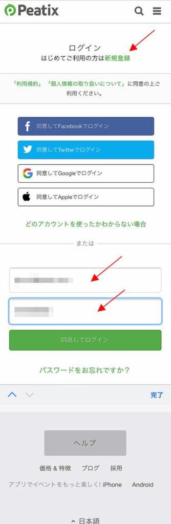 宮崎市新型コロナウイルス感染症復興支援プレミアム付商品券予約3
