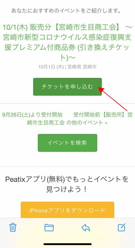 宮崎市新型コロナウイルス感染症復興支援プレミアム付商品券予約
