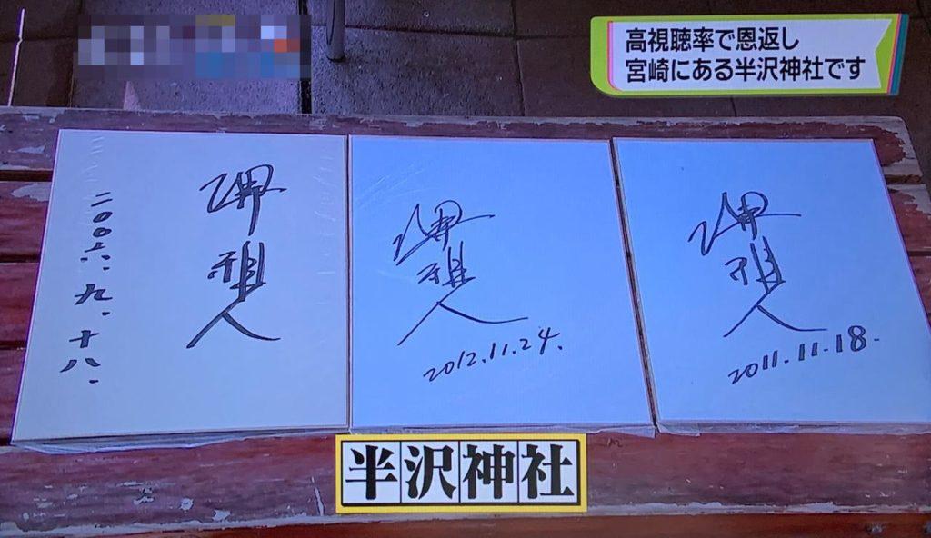 半沢直樹ー堺雅人さんサイン