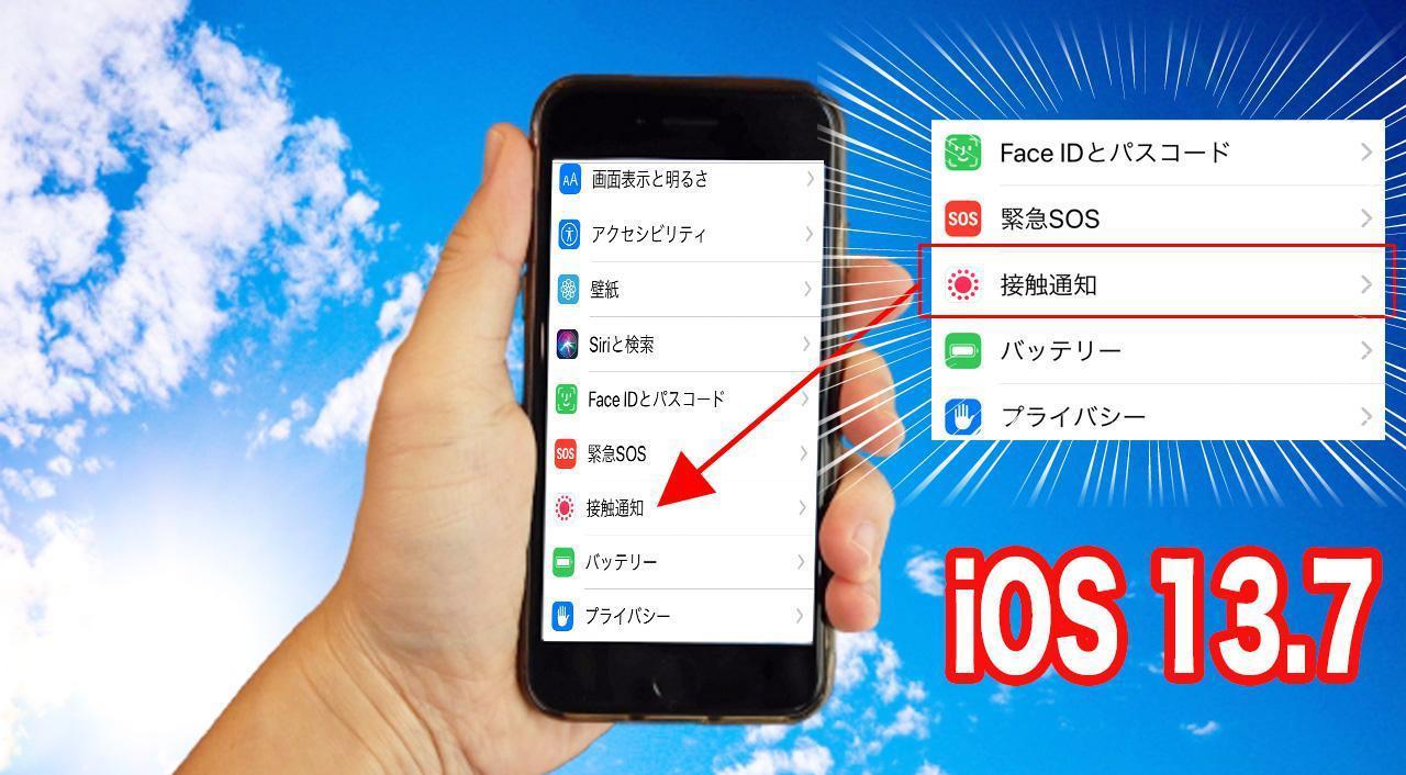 iOS 13.7新型コロナウイルス感染症(COVID-19)接触通知システム