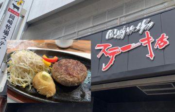 岡崎牧場ステーキ店