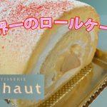 世界一のロールケーキアンオー