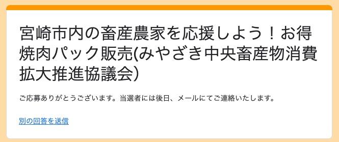 宮崎焼肉販売申し込み完了