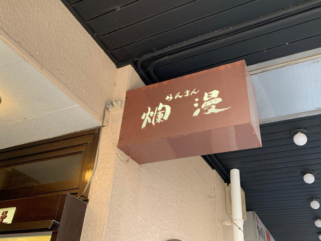 宮崎チキン南蛮爛漫