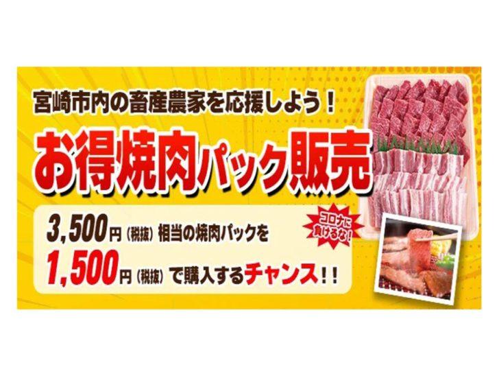 宮崎焼肉販売
