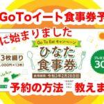宮崎gotoイートひなた食事券予約教えます。