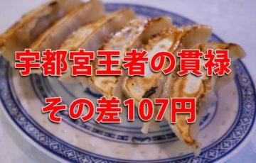 宮崎餃子日本一