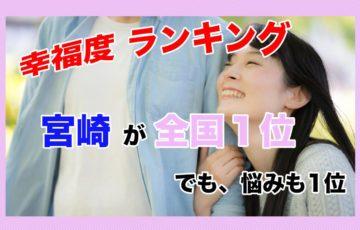 宮崎幸福度ランキング1位
