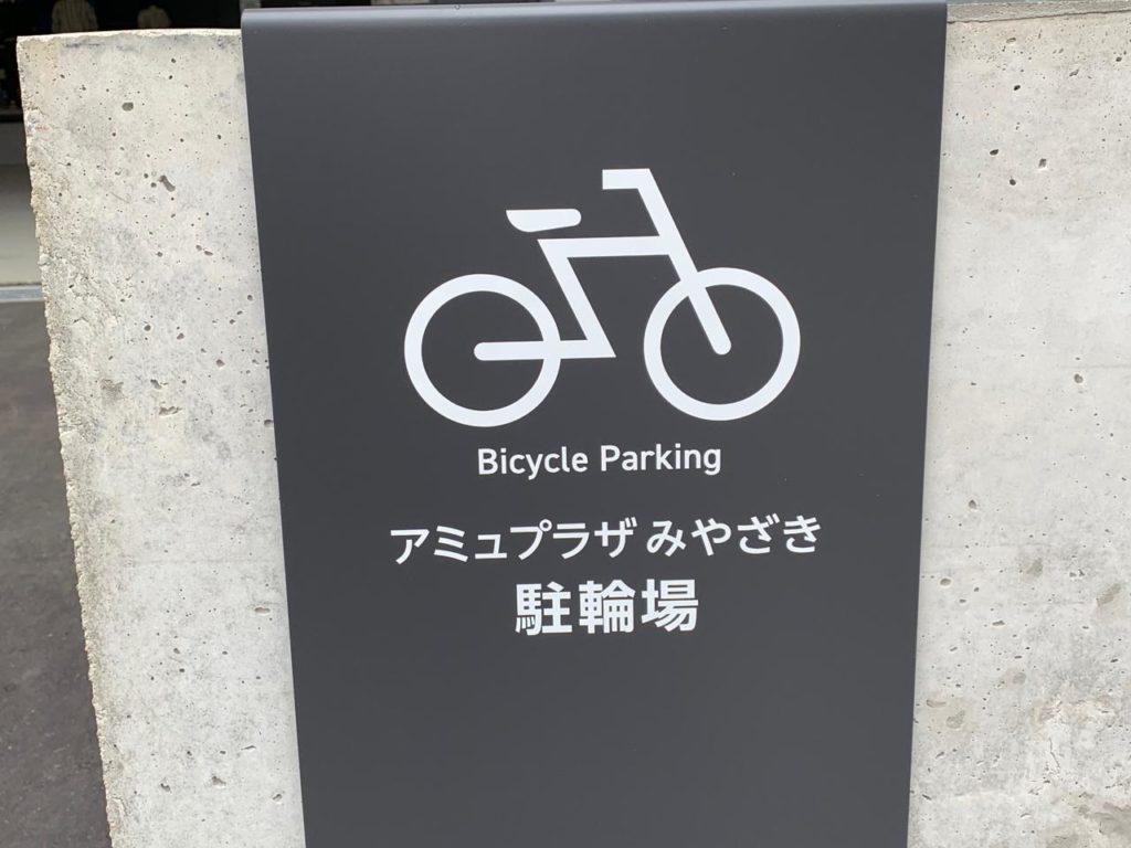 アミュプラザ宮崎駐輪場