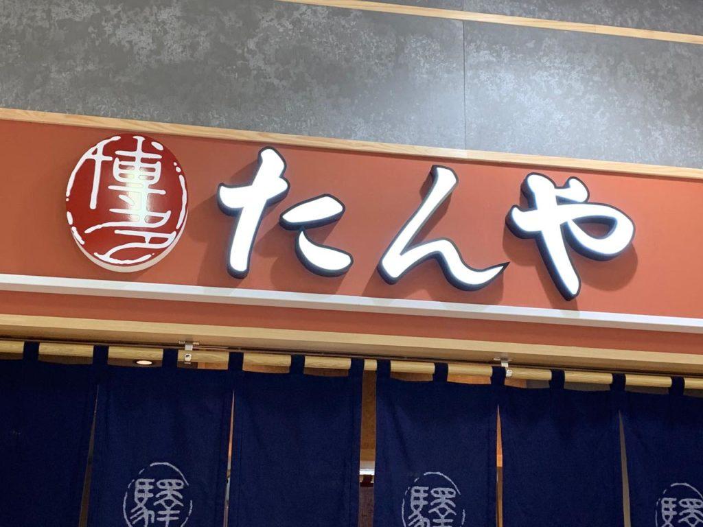 宮崎駅たんや看板