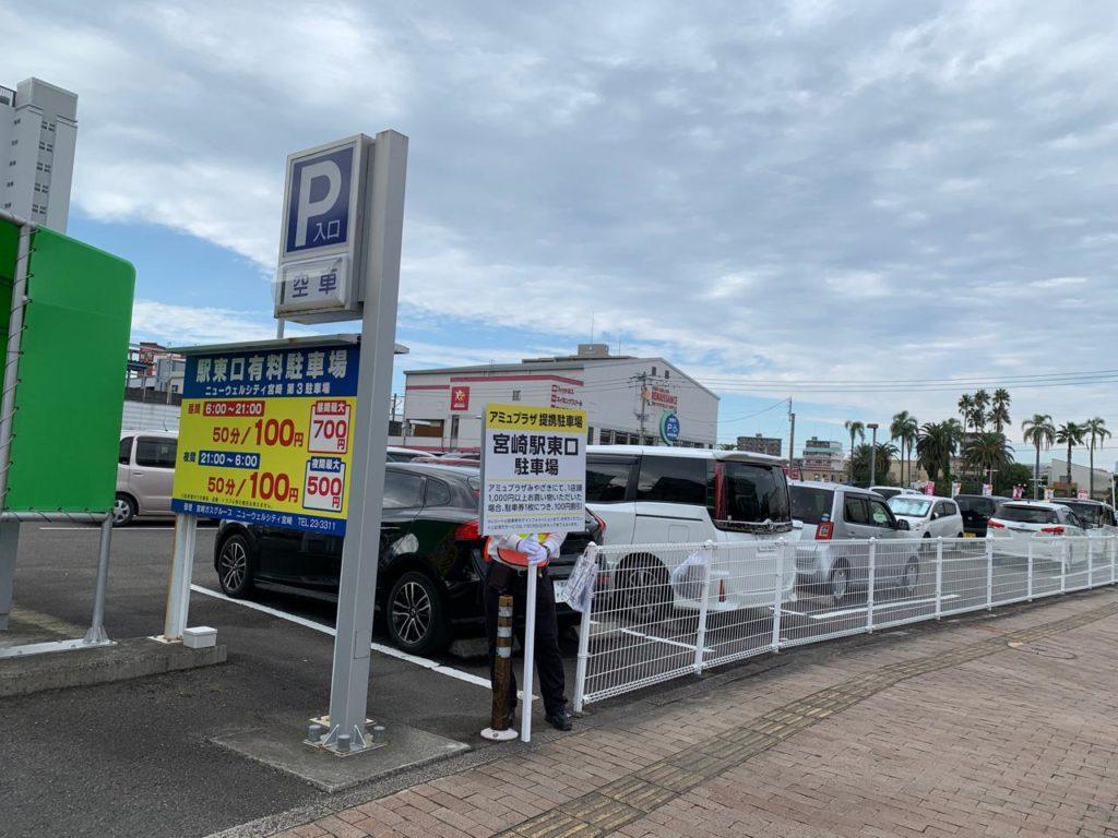 アミュプラザ宮崎提携駐車場1