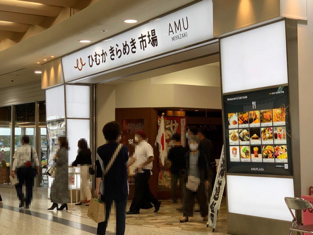 宮崎駅ひむかひらめき市場