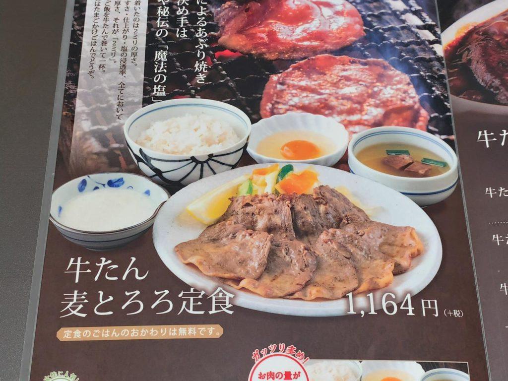 宮崎駅たんやメニュー1