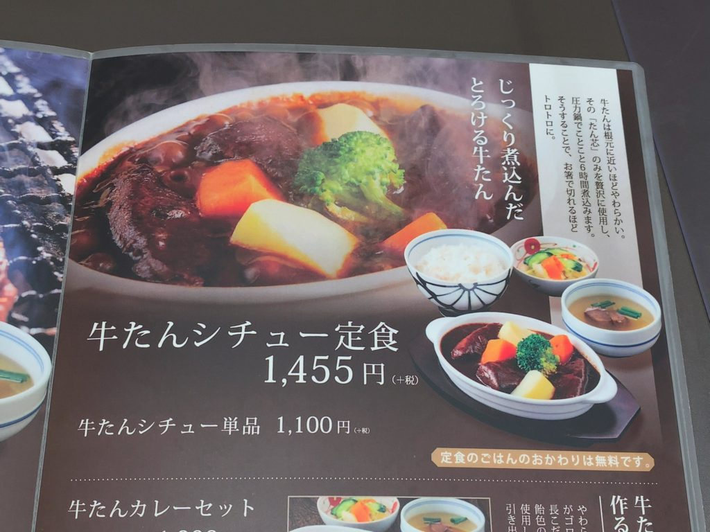 宮崎駅たんやメニュー2