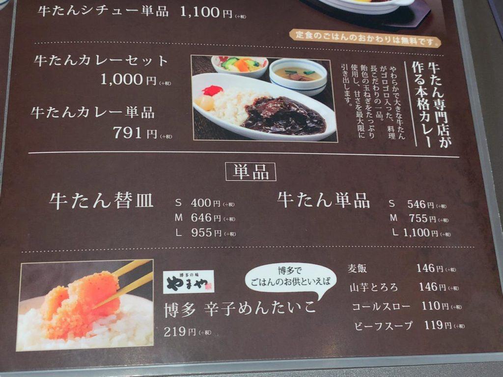 宮崎駅たんやメニュー3