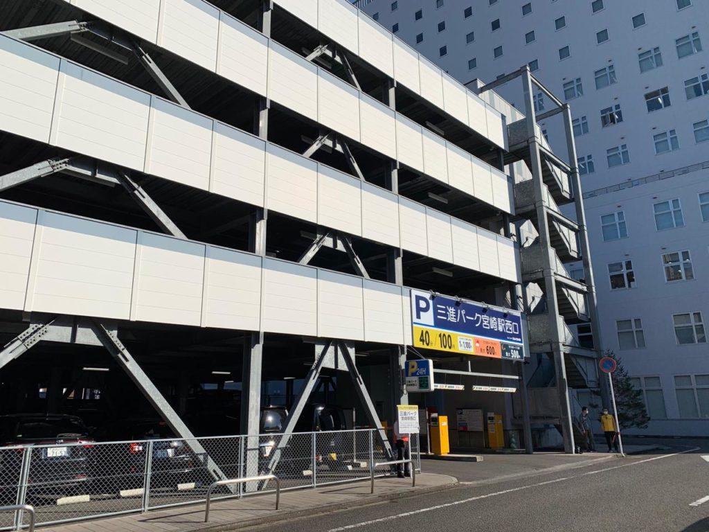 アミュプラザ宮崎提携駐車場2