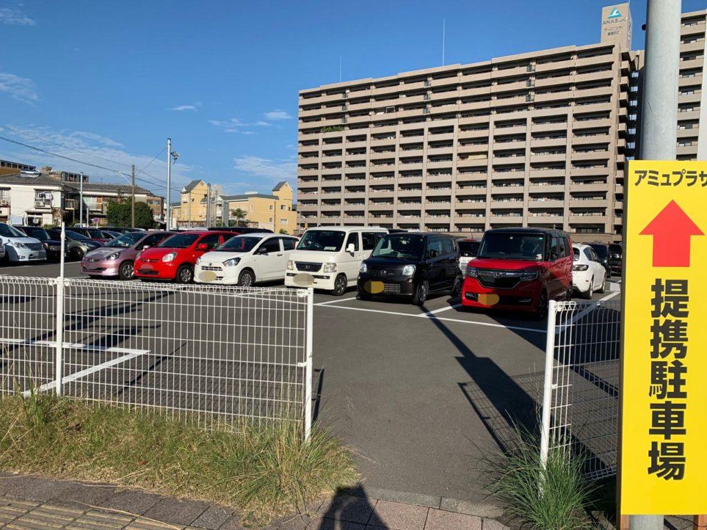 アミュプラザ宮崎提携駐車場3