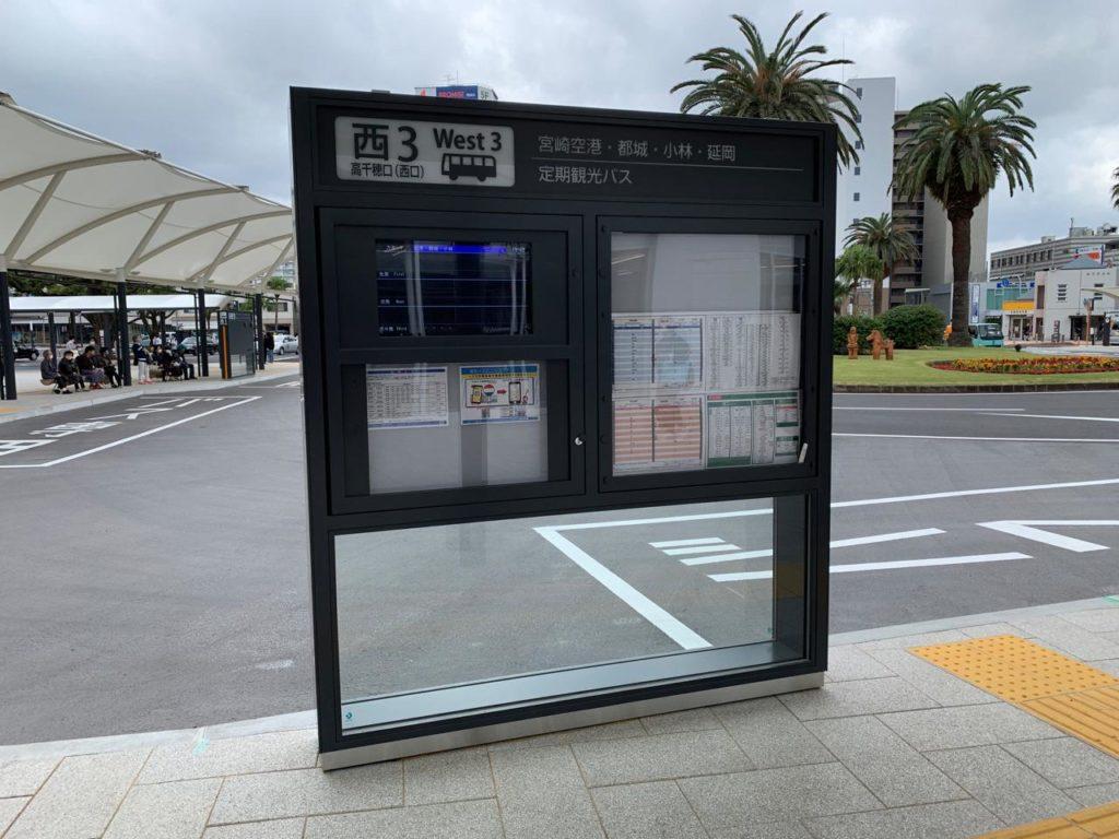 アミュプラザ宮崎からバスに乗る方法13
