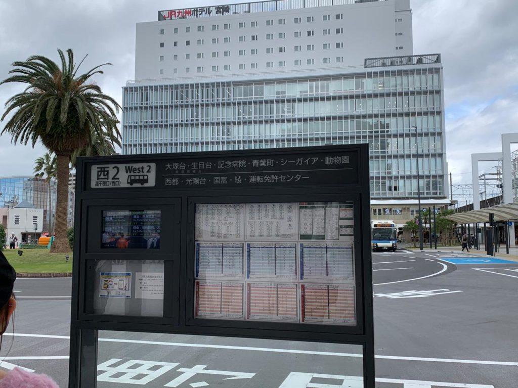 アミュプラザ宮崎からバスに乗る方法14