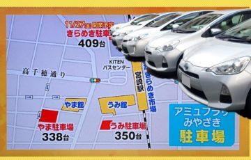 アミュプラザ宮崎駐車場