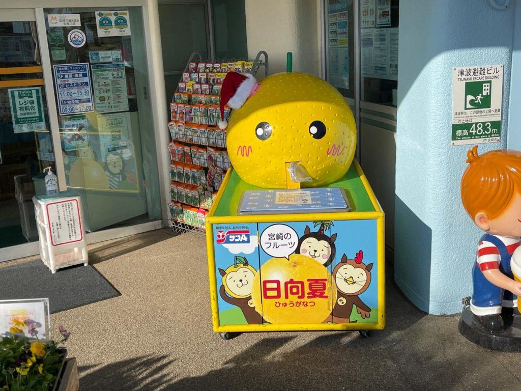 宮崎道の駅フェニックス堀切ドック