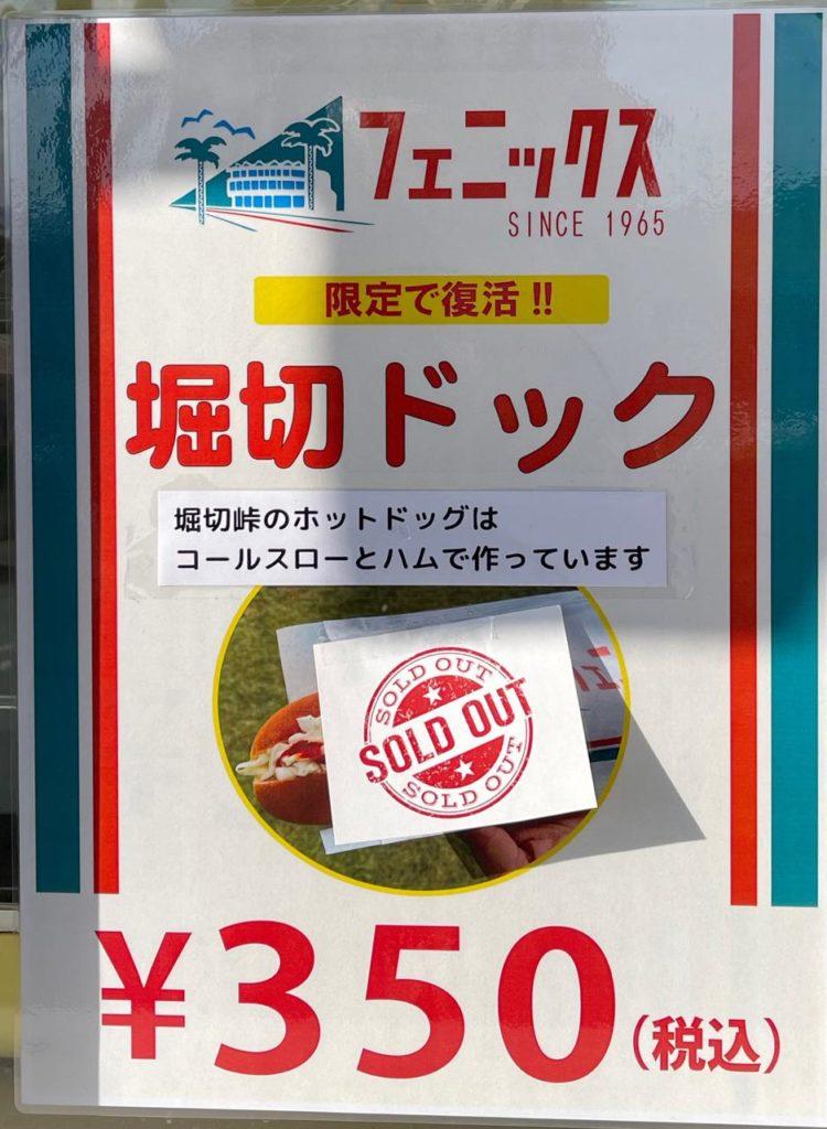 宮崎道の駅フェニックス堀切ドック11