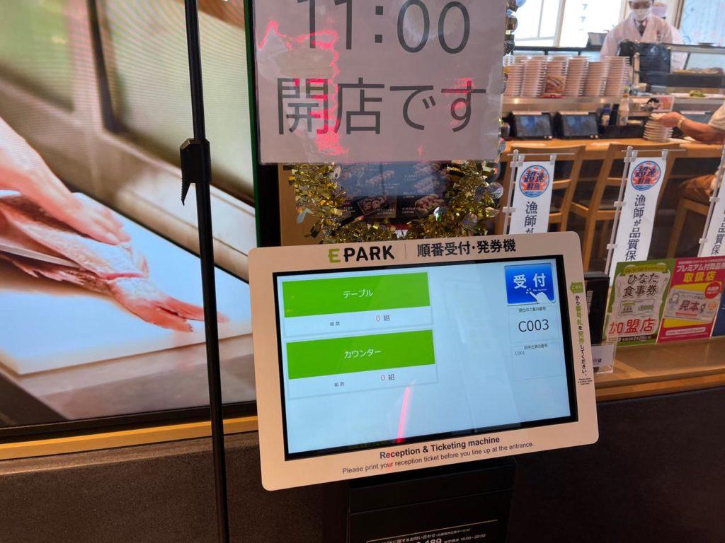 アミュプラザ宮崎「羽田市場」入口タッチパネル