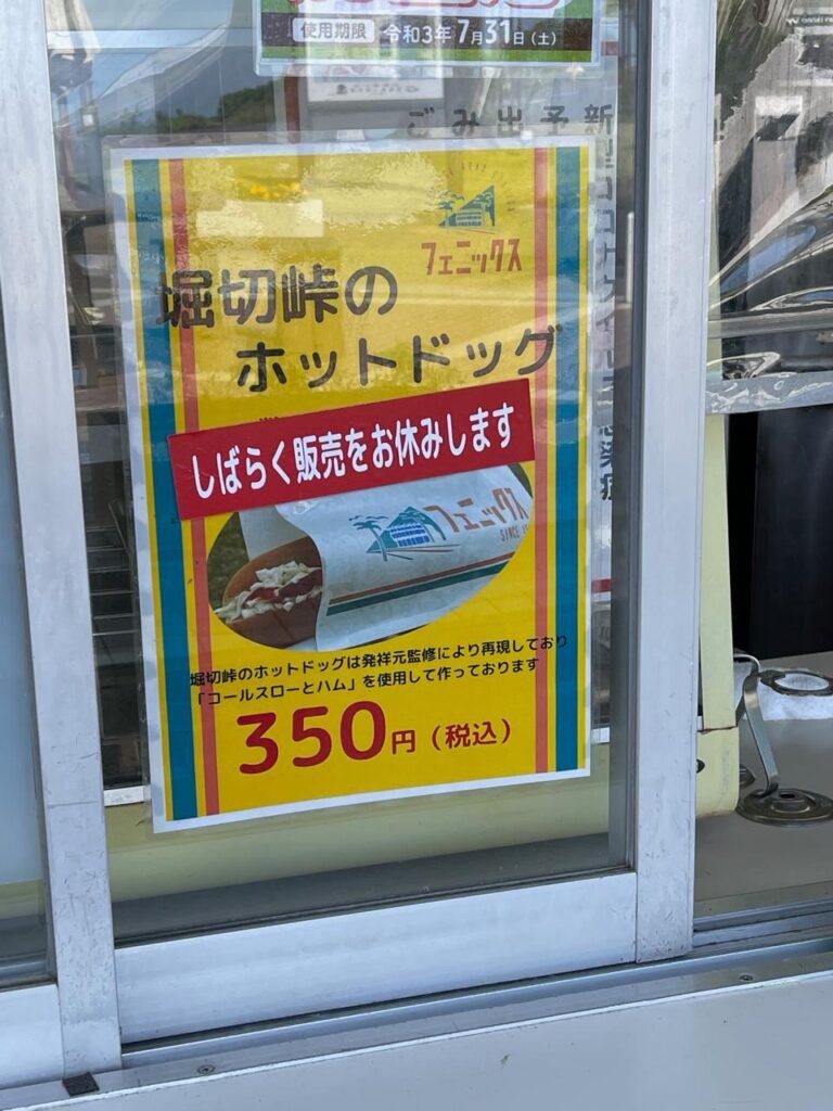 宮崎-堀切ドッグ
