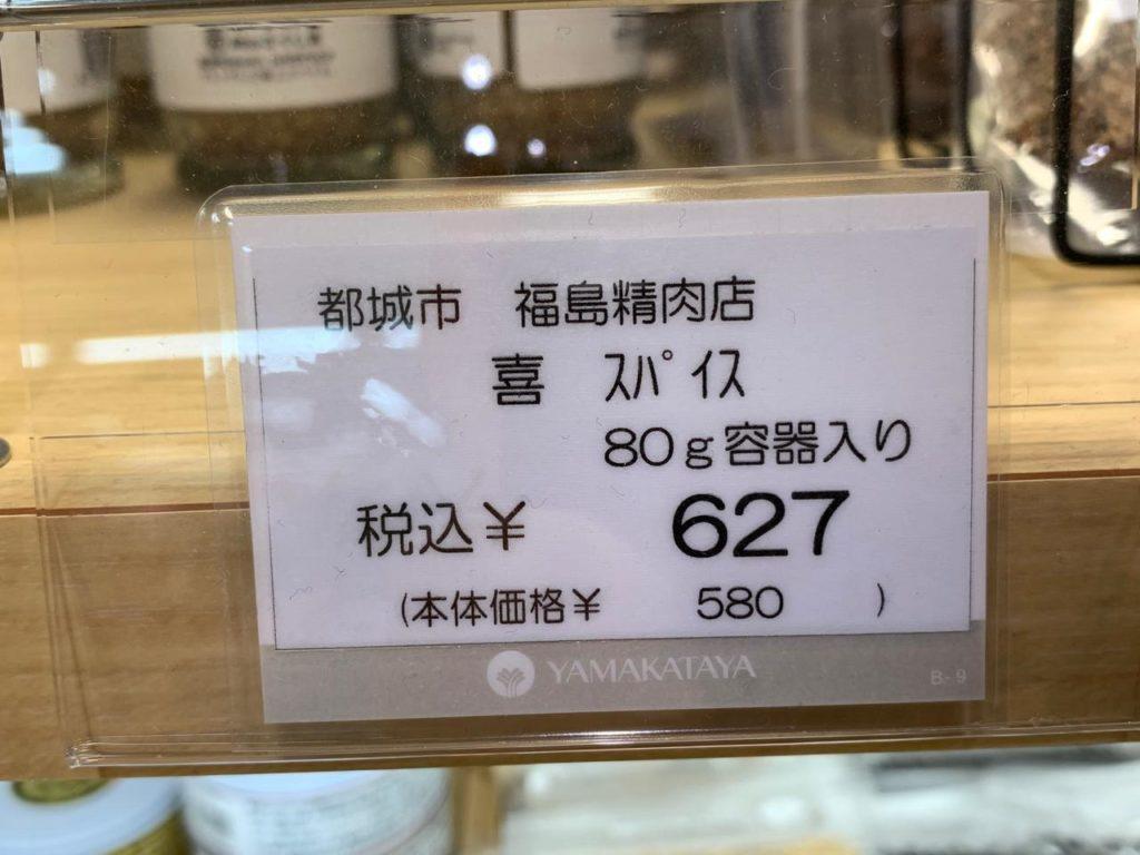 宮崎スパイス喜(よろこび)価格