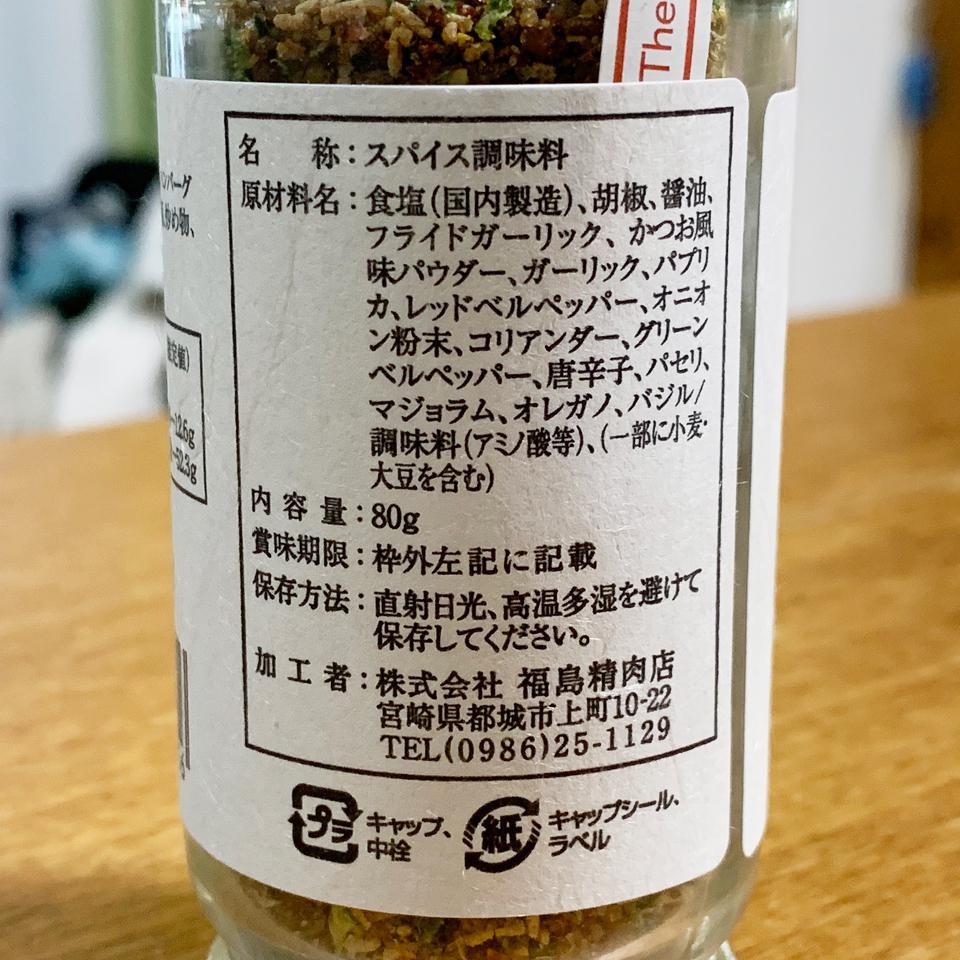 宮崎スパイス喜(よろこび)ラベル1