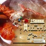 道の駅フェニックス ふるまい伊勢エビの味噌汁