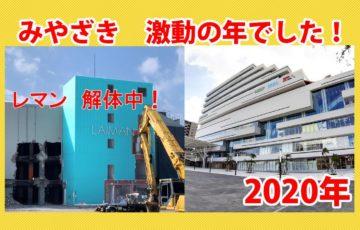 2020年宮崎