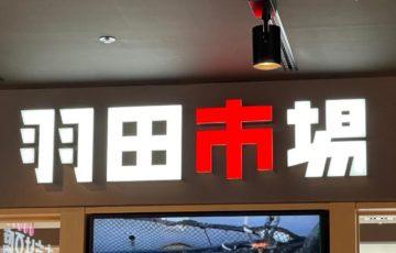 アミュプラザ宮崎羽田市場看板
