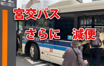 宮交バス減便