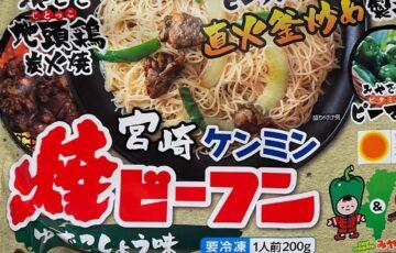 宮崎ケンミン焼きビーフン