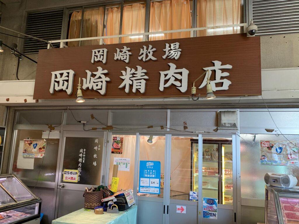 岡崎牧場精肉店パイン牛
