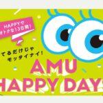 アミュプラザ宮崎HAPPYDAYS