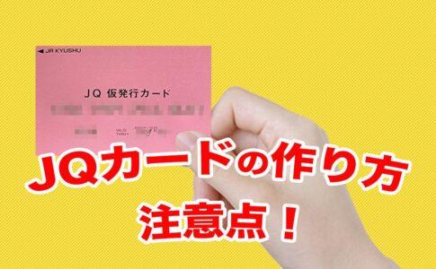 JQカードの作り方