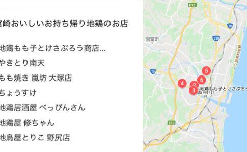 宮崎おいしいお持ち帰り地鶏MAP