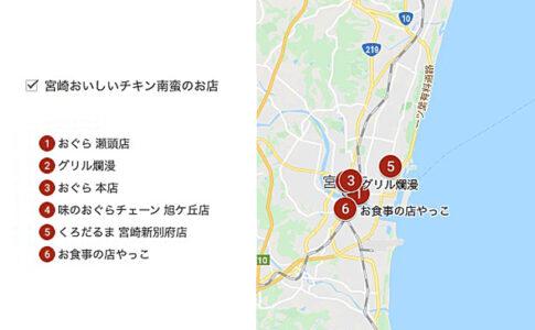 宮崎おいしいチキン南蛮のお店マップ