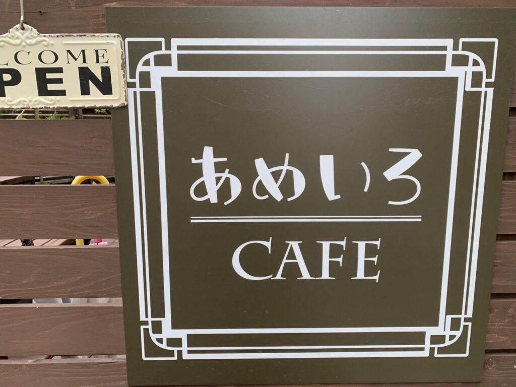 あめいろCAFE-宮崎
