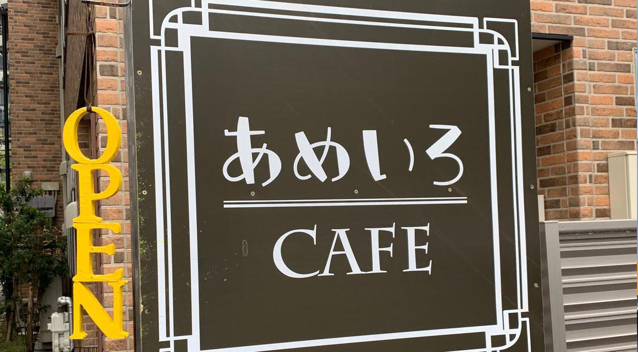 あめいろカフェ宮崎