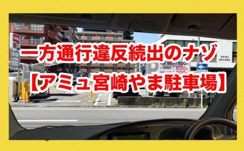 アミュプラザ宮崎やま駐車場交通違反