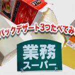 業務スーパー牛乳パックデザート