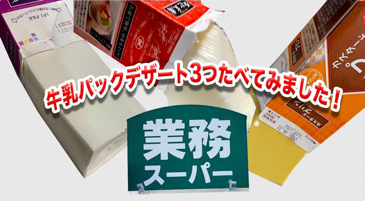 宮崎 業務 スーパー