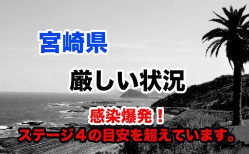 宮崎県感染爆発