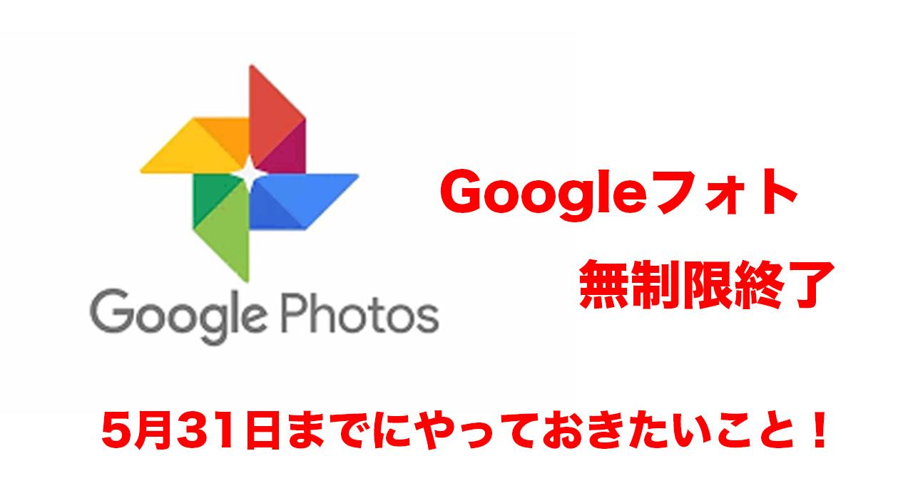 googlephoto終了