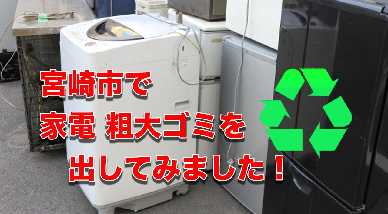宮崎で粗大ゴミを出す方法【家電リサイクル編】