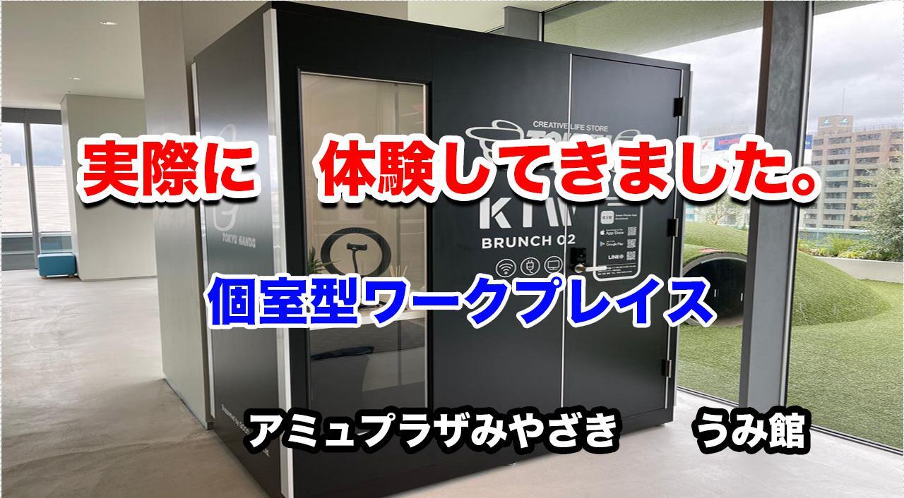 宮崎県内初 個室ブース型ワークプレイスが出来ました!アミュプラザ宮崎